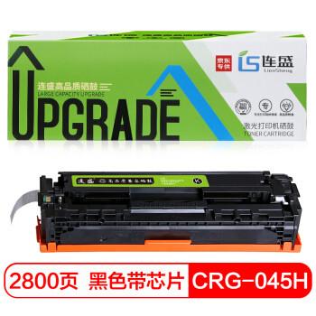 京东PLUS会员:LIanSheng 连盛 LS-CRG-045H 黑色大容量硒鼓粉盒