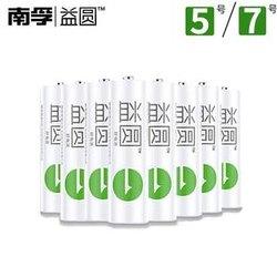 NANFU 南孚 南孚 益圆5号碳性干电池 8粒