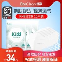 EraClean 防雾霾口罩男女冬季儿童防寒保暖透气KN95防工业粉尘异味(10个)