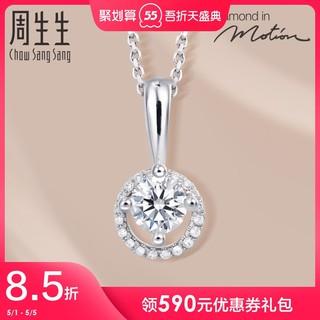Chow Sang Sang 周生生  18K白色黄金炫动系列 48154P 钻石吊坠
