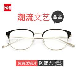 HAN 汉 汉(HAN)眼镜框男近视复古潮流防蓝光眼镜架超轻防辐射眼睛 黑色 蓝光配镜(1.60防蓝光镜片200-600度)