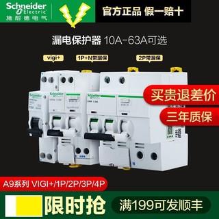 Schneider Electric 施耐德电气 施耐德A9带漏电保护器空气开关2P空开开关1P断路器3P家用63A电闸
