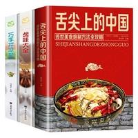 《舌尖上的中国+卤味大全+巧手拌凉菜》(全3册)
