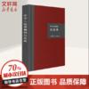 《中华人名共和国民法典》(2021年版 精装)