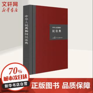 民法典2021年版 精装硬壳大字版最新实用版中华人民共和国民