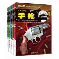 《兵器王中王·步枪+机枪+名刃+手枪+战斗机》(套装共5册)