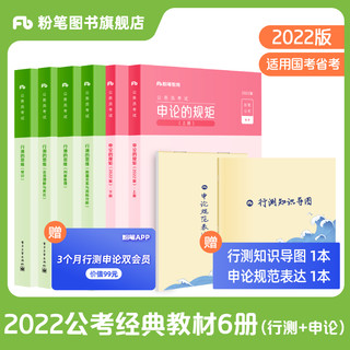 《2021国省考公务员考试教材》