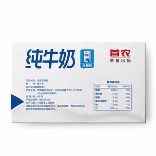 SANYUAN 三元 小方白 纯牛奶 原味 250ml*24盒