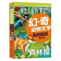 《幻·奇动物文学:维·比安基森林报》