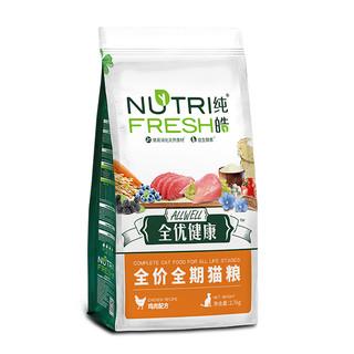 Nutrifresh 纯皓 深海鱼通用全期天然粮 2.7kg