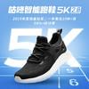 codoon 咕咚 透气缓震数据记录运动鞋跑步鞋咕咚智能跑鞋5K 男款黑色 43