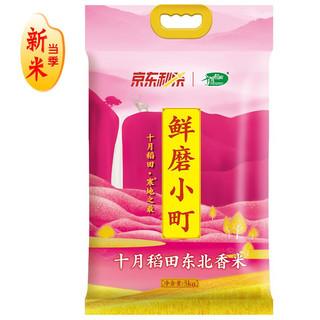 SHI YUE DAO TIAN 十月稻田 东北大米  5kg