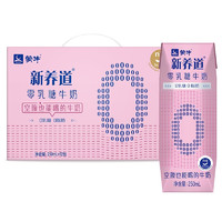 MENGNIU 蒙牛 新养道 零乳糖牛奶 原味 250ml*12盒 礼盒装