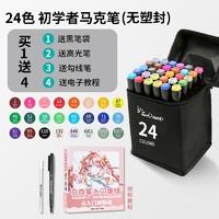 touch mark 三代油性马克笔套装 24色 送4件礼