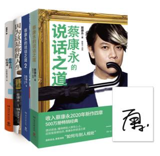 京东PLUS会员 : 《蔡康永系列》(套装 全4册)