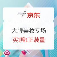 促销活动:京东 国际大牌美妆专场