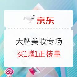 京东 国际大牌美妆专场
