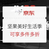 10日0点、促销活动:京东商城 坚果美好生活季 促销活动