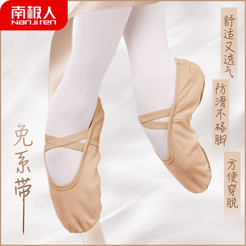 Nan ji ren 南极人 儿童舞蹈鞋女童软底练功猫爪鞋芭蕾舞中国舞幼儿成人跳舞鞋形体男
