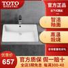 TOTO卫浴浴室台下洗脸盆LW1514B/LW1515B面盆台下盆方形智洁台盆
