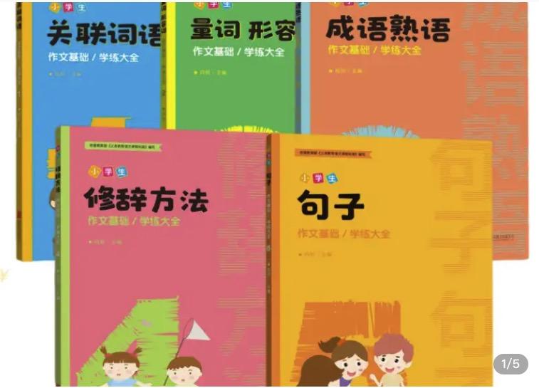 小学生语文知识大全作文专项学练书句子关联词形容词