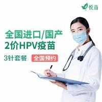 百亿补贴:悦苗 2价HPV疫苗 预约代订服务 全国预约