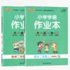 《小学学霸作业本二年级上册》全2册