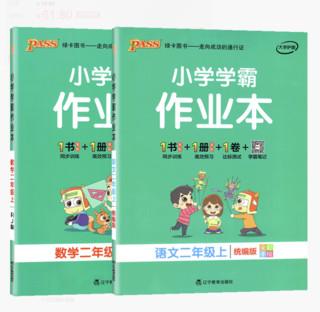 《小学学霸作业本二年级上册》(全2册)