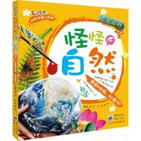 《问东问西小百科·怪怪自然:南极和北极,哪边更冷?》