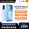 vivo iQOO Neo5  5G 12GB 256GB 云影蓝