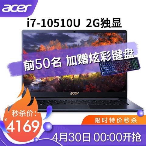 acer 宏碁 宏碁acer Aspire湃3 宏基电脑A315 15.6英寸 i7学生游戏本商务办公超薄笔记本