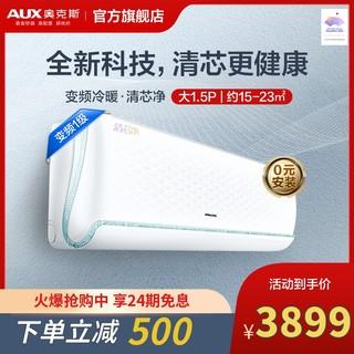 AUX 奥克斯 AUX/奥克斯机芯可拆洗健康空调大1.5匹冷暖家用1级变频挂机35AKA