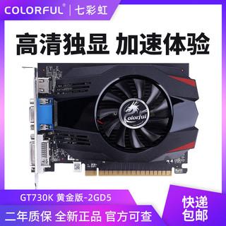 七彩虹GT730K 黄金版-2GD5 高清独立低功耗 台式机电脑
