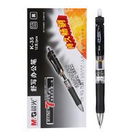 M&G 晨光 K35 按动中性笔 0.5mm 3支 + 20支笔芯