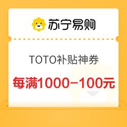 苏宁易购 TOTO自营旗舰店