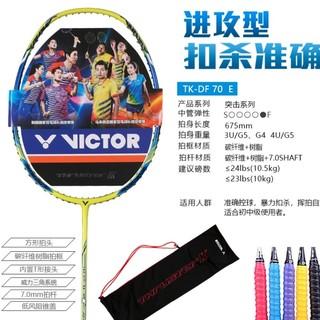 VICTOR 威克多 突击系列 TK-DF 70 E 全碳素羽毛球拍 单拍