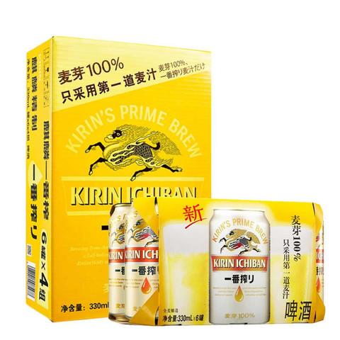 有券的上:KIRIN 麒麟 一番榨啤酒 330ml*24听
