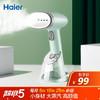 海尔(Haier)手持小型挂烫机 蒸汽电熨斗家用烫衣机差旅迷你便携式熨烫机 HY-GW2502A