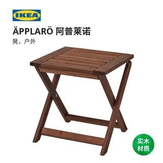 IKEA 宜家 IKEA宜家APPLARO阿普莱诺折叠凳椅子户外桌椅户外庭院家具