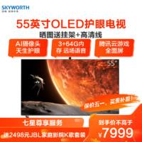 SKYWORTH 创维 创维(SKYWORTH)55R9U 55英寸 4K超高清 OLED护眼 像素控光 MEMC防抖 3+64G内存电视