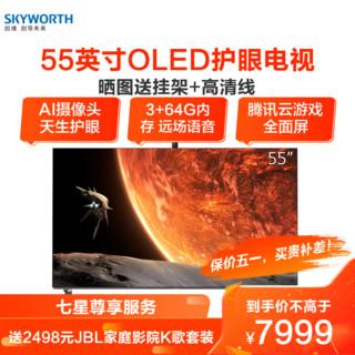 创维(SKYWORTH)55R9U 55英寸 4K超高清 OLED护眼 像素控光 MEMC防抖 3+64G内存电视