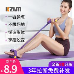 康之美 脚蹬拉力器仰卧起坐辅助家用健身女多功能瑜伽弹力绳减肥提臀神器