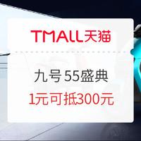 促销活动:天猫 九号电动旗舰店 55购物盛典