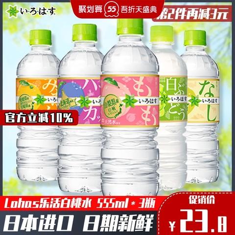 Coca-Cola 可口可乐 日本进口可口可乐LOHAS乐活白桃水蓝莓气泡水蜜桃子水矿泉水饮料