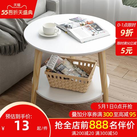 蔓斯菲尔  茶几简约现代迷你网红沙发边几简易家用阳台北欧创意床头小圆桌子