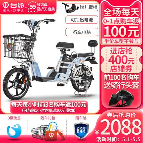 TAILG 台铃 台铃新款GL2亲子电动车真空胎子母电动自行车电瓶车脚踏车助力车