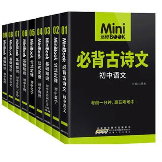 《星火英语Mini迷你BOOK》 初中全科9本套装