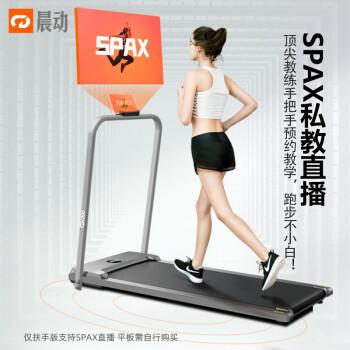 晨动 CDC1走步机 电动智能平板跑步机
