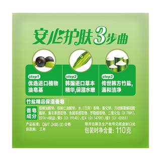 LG竹盐 精品草本保湿香皂 110g