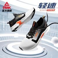 PEAK 匹克 轻弹2.0 E03657H 男女款缓震跑鞋